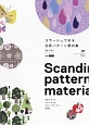 コラージュで彩る 北欧パターン 素材集