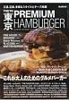 TOKYO PREMIUM HAMBURGER 男の隠れ家別冊