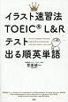 イラスト速習法 TOEIC L&Rテスト 出る順 英単語