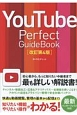YouTube Perfect Guidebook<改訂第4版>