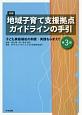 詳解 地域子育て支援拠点ガイドラインの手引<第3版> 子ども家庭福祉の制度・実践をふまえて