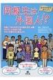 同級生は外国人!?多文化共生を考えよう 全3巻セット