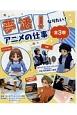 夢活!なりたい!アニメの仕事 全3巻セット