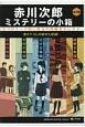 赤川次郎ミステリーの小箱 全5巻セット