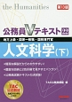 公務員Vテキスト 人文科学<第13版>(下) 地方上級・国家一般職・国税専門官(22)