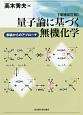量子論に基づく無機化学<増補改訂版> 群論からのアプローチ