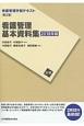 看護管理基本資料集 2018 看護管理学習テキスト<第2版>別巻