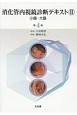 消化管内視鏡診断テキスト<第4版> 小腸・大腸 (2)
