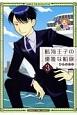 航海王子の優雅な船旅(3)