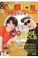 別冊TV Bros.TBSラジオ全力特集