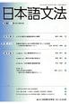 日本語文法 18-1