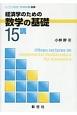 経済学のための数学の基礎15講 ライブラリ経済学15講 BASIC編 別巻1
