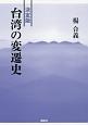 台湾の変遷史<決定版>