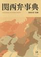 関西弁事典