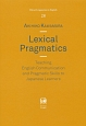 Lexical Pragmatics Teaching English Communic