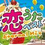 恋うたベスト ~Eternal Mix~