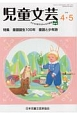児童文芸 2018.4・5 特集:童謡誕生100年 童謡と少年詩 子どもを愛するみんなの雑誌