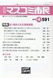 月刊 マスコミ市民 ジャーナリストと市民を結ぶ情報誌(591)