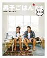 男子ごはんの本(10)