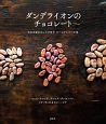 ダンデライオンのチョコレート カカオ豆からレシピまで ビーントゥバーの本