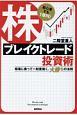 初心者でも1億円!株ブレイクトレード投資術 相場に乗って一財産築く、大勝ちの法則