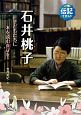 石井桃子 子どもたちに本を読む喜びを