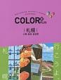 COLOR+ 札幌 小樽 美瑛 富良野