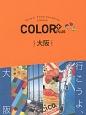 COLOR+ 大阪