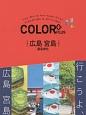 COLOR+ 広島 宮島 嚴島神社