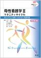 母性看護学 マタニティサイクル<改訂第2版> 看護学テキストNiCE 母と子そして家族へのよりよい看護実践(2)