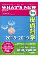 WHAT'S NEW in 皮膚科学 2018-2019 Dermatology Year Book