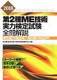 第2種ME技術実力検定試験 全問解説 2018 第35回(平成25年)~第39回(平成29年)
