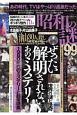 昭和の謎99 2018初夏の特別号