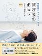 睡眠疲労をリセットする 深呼吸のまほう<DVD版>