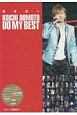 堂本光一 DO MY BEST
