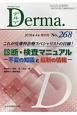 Derma. 2018.4増刊号 これが皮膚科診療スペシャリストの目線!診断・検査マニュアル-不変の知識と最新の情報- Monthly Book(268)