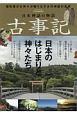 日本神話の物語 古事記