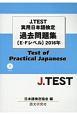 J.TEST 実用日本語検定 過去問題集 E-Fレベル 2016