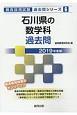 石川県の数学科 過去問 教員採用試験過去問シリーズ 2019
