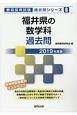 福井県の数学科 過去問 教員採用試験過去問シリーズ 2019