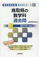鳥取県の数学科 過去問 教員採用試験過去問シリーズ 2019