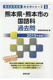 熊本県・熊本市の国語科 過去問 教員採用試験過去問シリーズ 2019