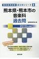 熊本県・熊本市の音楽科 過去問 教員採用試験過去問シリーズ 2019