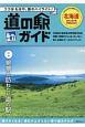 道の駅ガイド 北海道
