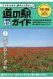 道の駅ガイド 中国・四国