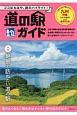 道の駅ガイド 九州 沖縄