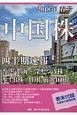 中国株 四半期速報 2018春 香港/上海・深センA株/本土B株/ADR厳選460