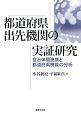 都道府県出先機関の実証研究 自治体間連携と都道府県機能の分析