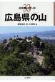 広島県の山 分県登山ガイド33