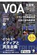 VOAニュースフラッシュ 2018